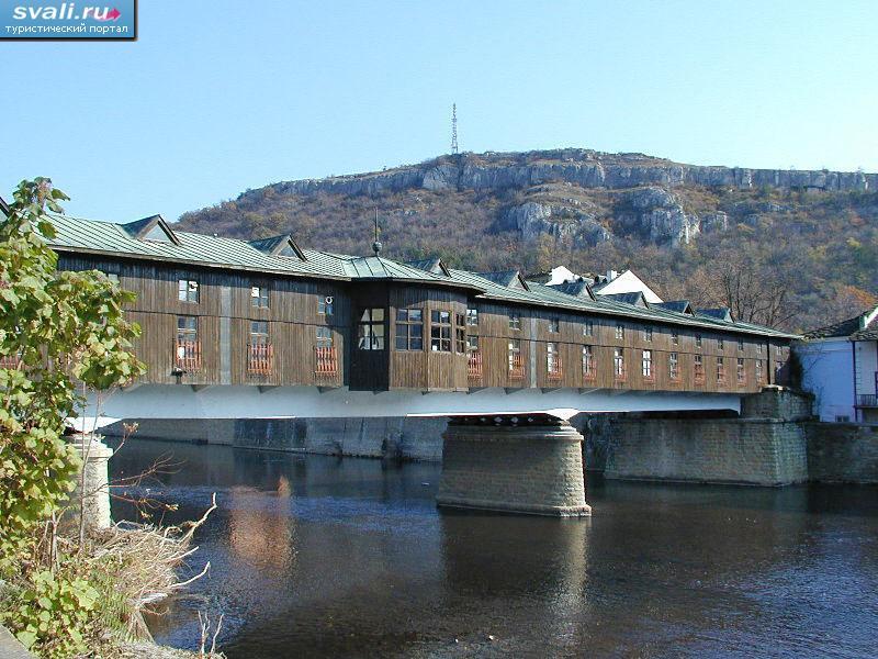 Старый деревянный мост, Ловеч, Болгария.