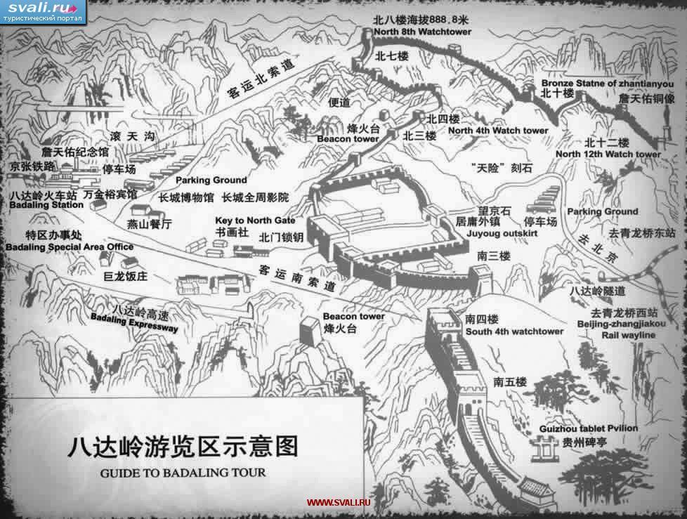 Великой Китайской стены,