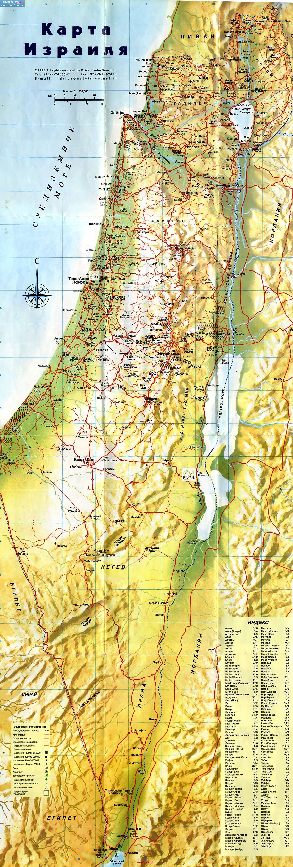 Карта Израиля, Израиль карта, подробная карта, детальная, скачать бесплатно...