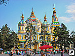 Свято-Вознесенский собор, Алма-Ата, Казахстан.