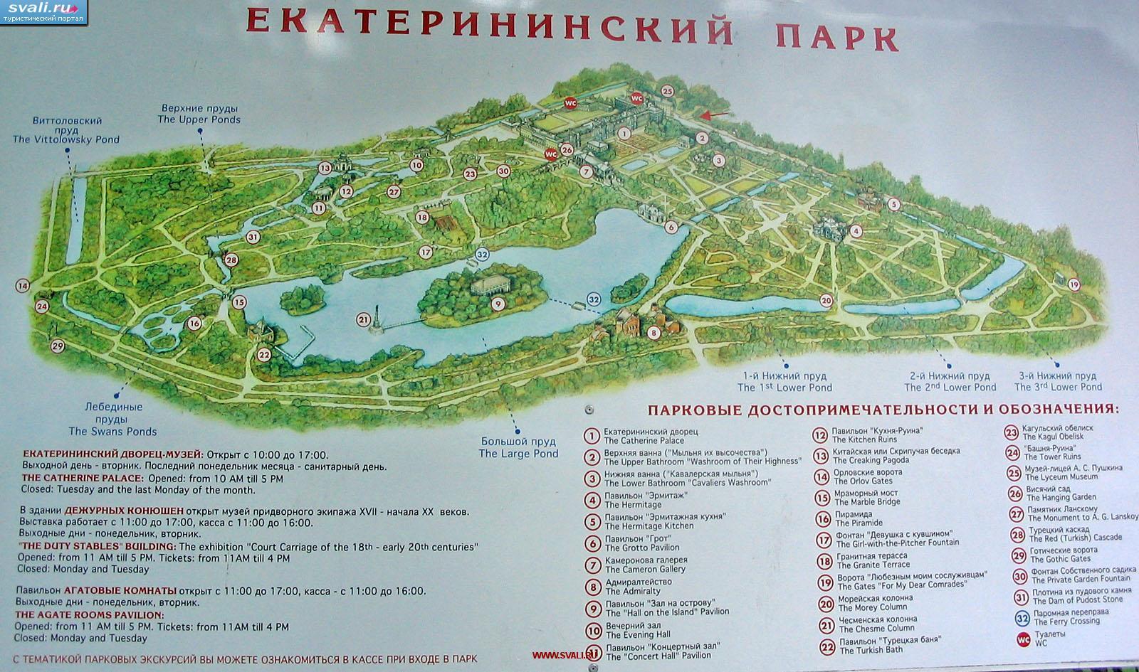 Схема пушкинского парка