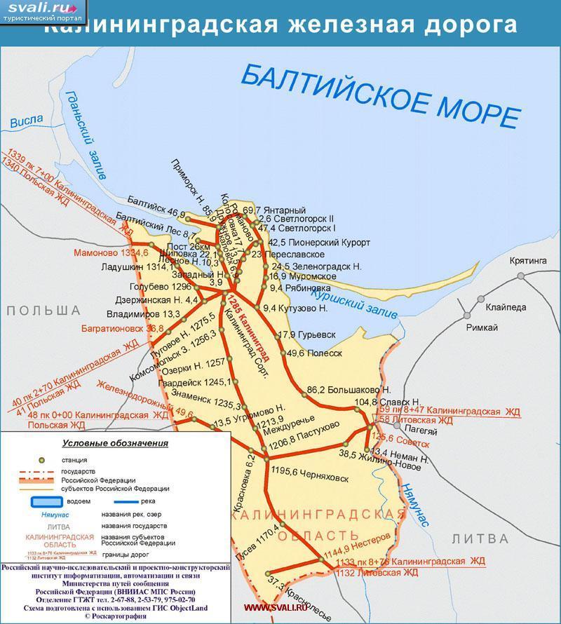 схема Калининградской